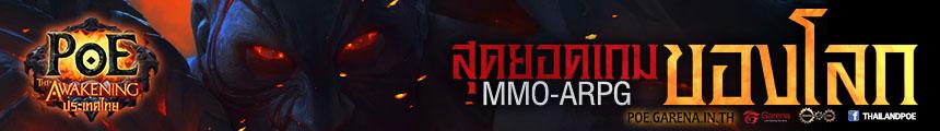 MMORPG ������ѡ�� Path of Exile �Ѿഷ�����Ӥѭ���ᾷ�� Awakening ������� 2.0
