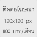 ลงโฆษณา