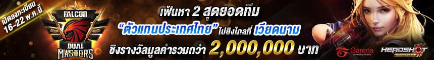 HeadShot �ԧ�Թ�ҧ������ 2,000,000 �ҷ