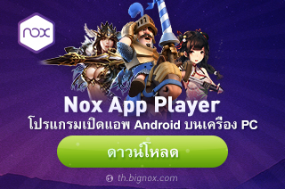 NOX - play Mobile Game on PC