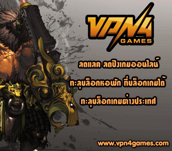 VPN4Games