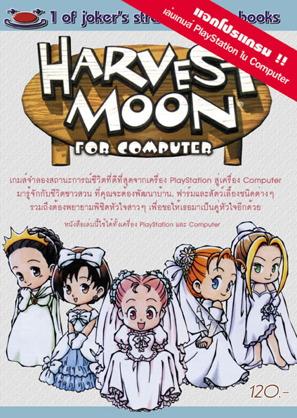 how to play harvest moon ds on pc